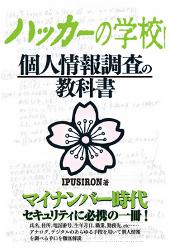 『ハッカーの学校 個人情報調査の教科書』公式サイト