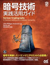 『暗号技術 実践活用ガイド』の商品ページ